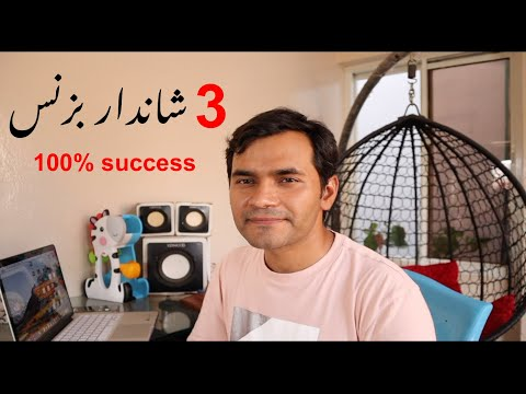 Best Business Ideas In PAKISTAN 2020 ( Unemployed Must Watch )