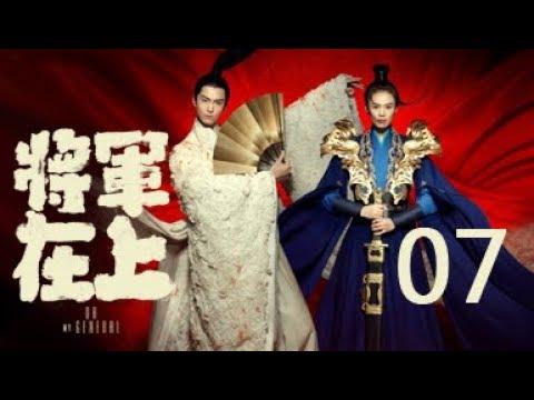 【English Sub】将军在上 07丨Oh My General 07(主演:马思纯,盛一伦,丁川,王楚然)【未删减版】