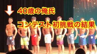 ベストボディジャパン初挑戦の結果報告