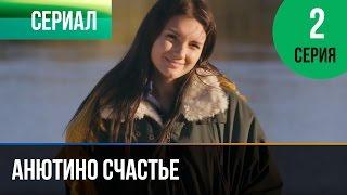 ▶️ Анютино счастье 2 серия - Мелодрама | Фильмы и сериалы - Русские мелодрамы