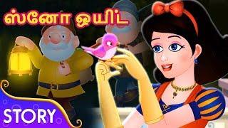 ஸ்னோ ஒயிட் மற்றும் ஏழு குள்ளர்கள் | Snow White Princess Story For Kids | Tamil Fairy Tales