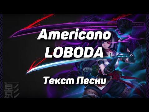 LOBODA - Americano(Текст Песни, 2021)