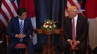 ԱՄՆ ի նախագահի ասիական ճամփորդության գլխավոր նպատակը Հյուսիսային Կորեան է