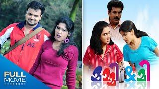 Mummy & Me  Malayalam Full Movie