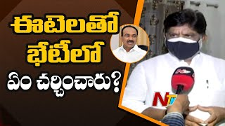 CLP Leader Bhatti Vikramarka Face to face over Meeting with Etela Rajender | Ntv