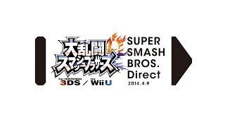 大乱闘スマッシュブラザーズ Direct 2014.4.9 プレゼンテーション映像