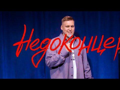 "Александр Незлобин ""Недоконце..."" Стендап 2021"