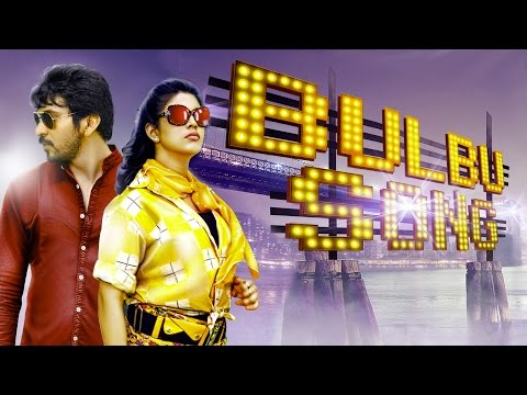Bulbu Song | Engadi Pona Nee | Latest Tamil Album Song | Ganesh, Iniya