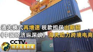 《经济信息联播》 20190717  CCTV财经
