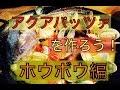 アクアパッツァの作り方「新鮮ホウボウでアクアパッツァのレシピ」