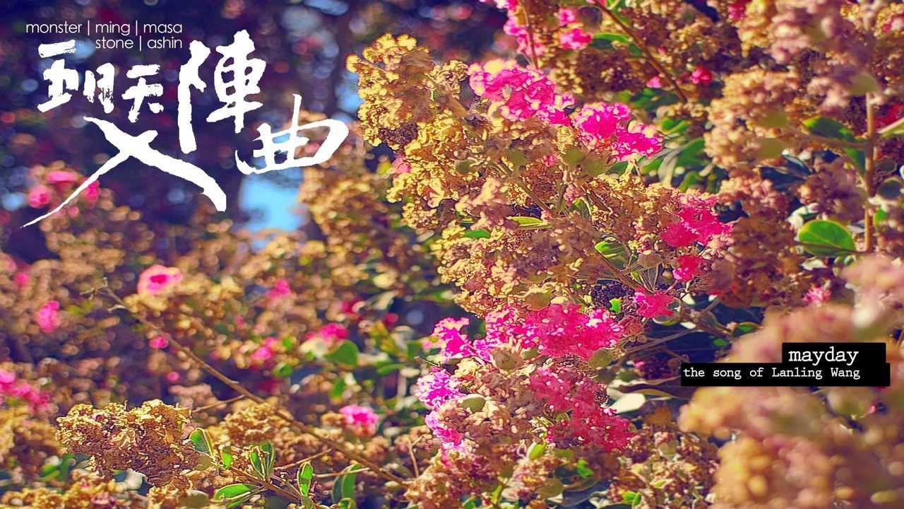 Mayday五月天[入陣曲]官方完整版音檔-中視[蘭陵王]片頭曲