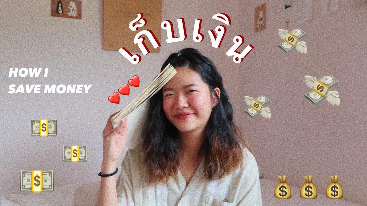 เก็บเงินยังไงให้ได้เยอะๆ (ต้องลอง!!) | buubeaas