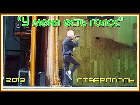 """Роман Романов """"У меня есть голос - 2019"""" - Кастинг в Ставрополе - ДК и С."""