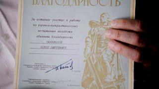 Память сердца: юрист из Молдовы хранит благодарственную грамоту, подписанную летчиком Маресьевым