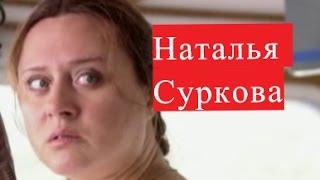 Суркова Наталья Дорога в пустоту ЛИЧНАЯ ЖИЗНЬ Долгий путь домой