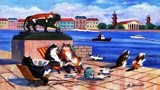 Романтичные Петербургские коты художницы Татьяны Родионовой