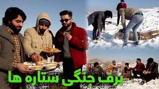 برف جنگی ستاره های افغان / Afghan Stars' Snow War