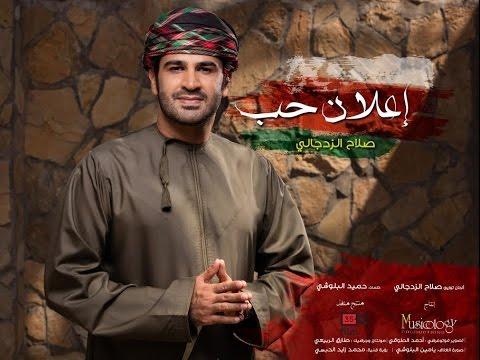 إعلان حب - صلاح الزدجالي