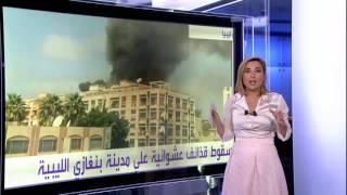 أنا أرى سقوط قذائف عشوائية علي مدينة بنغازي الليبية
