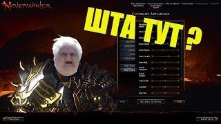 ШТА ЗА ИГРА - Neverwinter Online