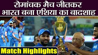 India VS Bangladesh Asia Cup Final Match Highlights: India Defeat Bangladesh On Last Ball | वनइंडिया