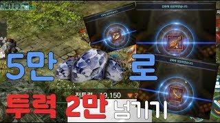 [종합게임방송]티렉TV 5만다야로 투력 2만 넘기기~!红色M.