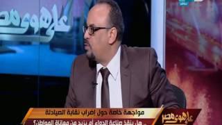 على هوى مصر - مواجهة خاص حول اضراب نقابة الصيادلة !!