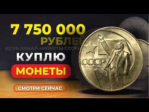 ШОК 🔥 $130000 за юбилейный рубль 🔥 ПРОСТО НАЙДИ ЭТУ МОНЕТУ СССР 👍 КУПЛЮ МОНЕТЫ 💰 ДЕНЬГИ ПРИГОТОВИЛ