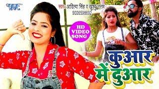 आगया भोजपुरी का सबसे बड़ा हिट #वीडियो सांग 2020 | Aditya Singh , Mahima Singh Mahi | Kuwar Me Duwar
