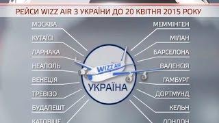 Про причини закриття Wizz Air Україна та можливості відновлення її роботи(, 2015-03-26T20:21:30.000Z)