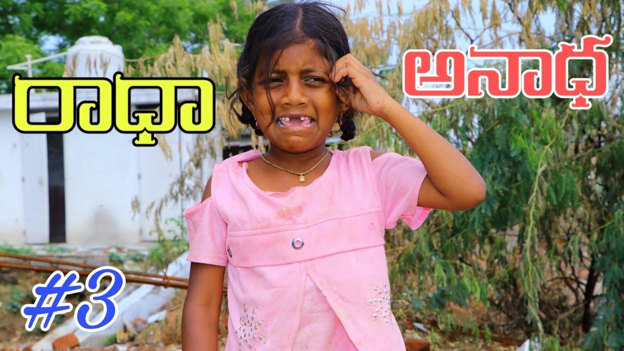 Radha Anadha ithe #3 | Telugu Emotional Short Film 2021 | Maa Village Show