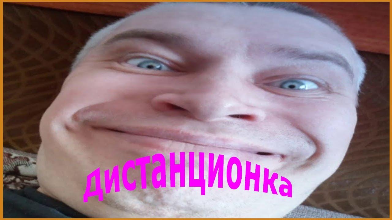Учителя на Дистанционном обучение МУД (feat Геннадий Горин)