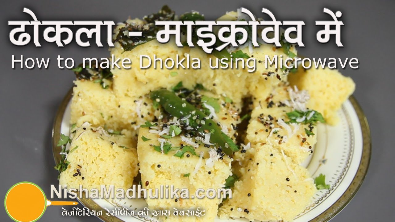 Microwave dhokla recipe instant besan dhokla in microwave youtube forumfinder Choice Image