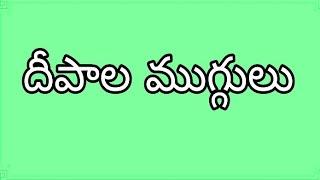 Muggulu | chinna muggulu | Simple muggulu | 7 chukkala muggulu | 7 dots rangoli designs | rangoli