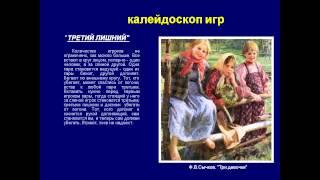 презентация русские народные игры(, 2015-09-08T17:57:43.000Z)
