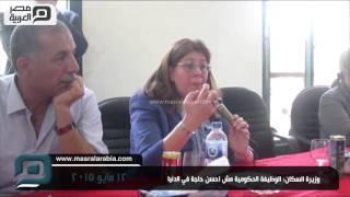 مصر العربية | وزيرة السكان: الوظيفة الحكومية مش احسن حاجة في الدنيا