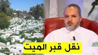 متصل يسأل الشيخ : والدتي مدفونة في مقبرة قديمة وأريد نقلها إلى مقبرة أخرى كي أحميها من البهائم