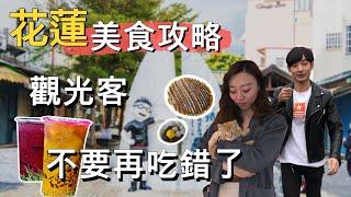 【花蓮美食攻略】7種在地人認證美食|觀光客不要再吃錯了!
