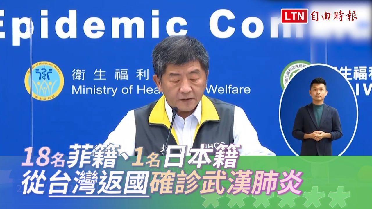 18名菲籍、1名日本籍 從台灣返國確診武漢肺炎