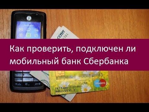 Как проверить, подключен ли мобильный банк Сбербанка. Советы