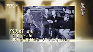 【我的电影故事】我的电影故事——高天红:拍《新中国第一大案》是党员该做的事