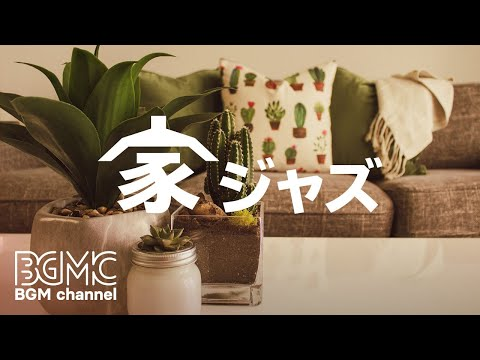 Home Jazz: Relaxing Slow Jazz for Study & Work at Home