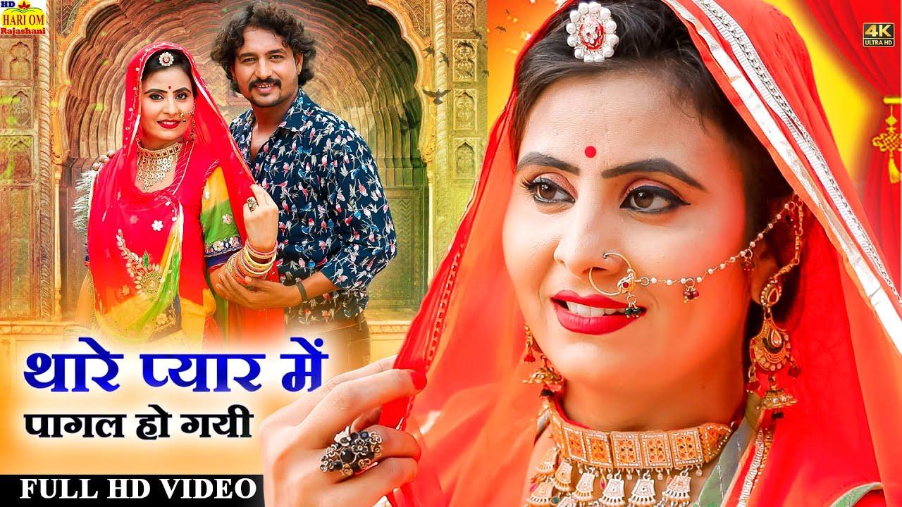 NEW VIDEO SONG  - प्यार में पागल, Pyaar Mein Pagal | मारवाड़ी न्यू सॉन्ग 2021#Latest Rajasthani Song