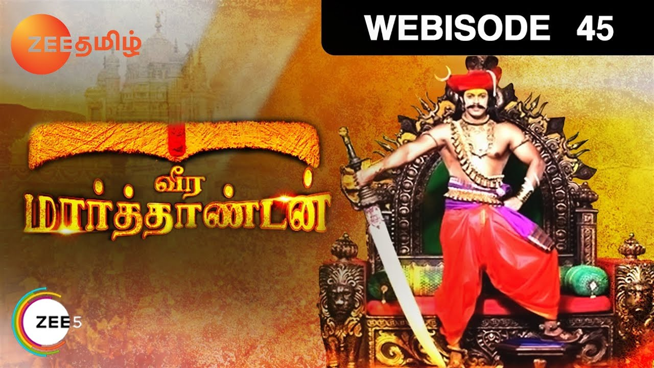 Veera Marthandan - Tamil Devotional Story - Episode 45 - Zee Tamil TV  Serial - Webisode