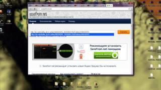 Как скачать видео с вконтакте БЕЗ ПРОГРАММ!(ПОДПИШИСЬ!, 2013-05-24T07:44:56.000Z)