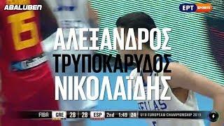 Ιωάννου: Αλέξανδρος Τρυποκάρυδος Νικολαϊδης | Luben TV