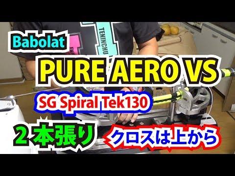Babolat PURE AERO VS2本張りクロスは上からTTOのストリンギングガット張り