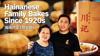 Mid Autumn Festival Special Hainanese MoonCake Su Yan Bing 酥盐饼 Keeping the Bake Alive