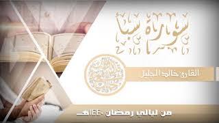 سورة سبأ للشيخ خالد الجليل من ليالي رمضان 1440