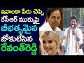 Revanth Reddy Punches On Kcr Nose | Ivanka | Ktr, Telangana